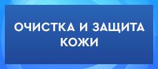 Очистка и защита кожи в Кирове
