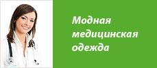 Медицинская одежда в Кирове