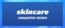 Skincare (Скинкеа) в Кирове
