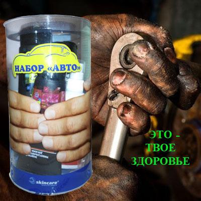 Фото Набор АВТО